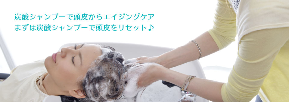 炭酸シャンプーで頭皮からエイジングケアまずは炭酸シャンプーで頭皮をリセット♪